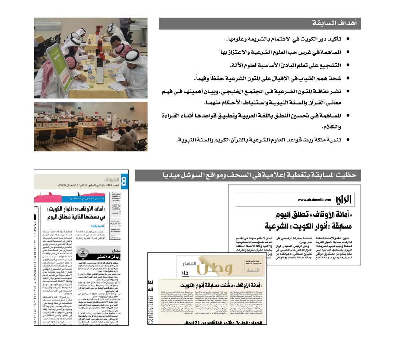 مسابقة أنوار الكويت الثانية2
