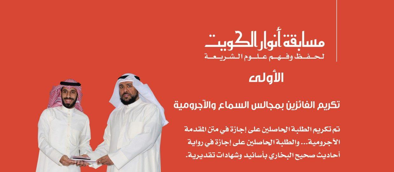 مسابقة أنوار الكويت الاولى4