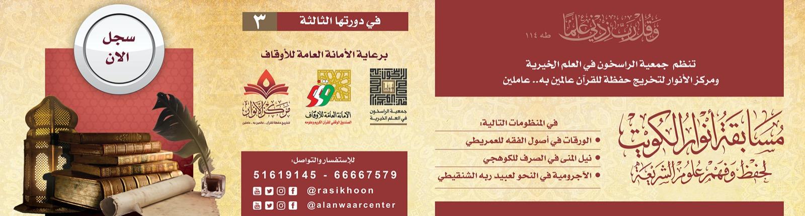 مسابقه-انوار-الكويت-٣